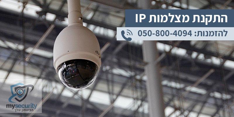 התקנת מצלמות IP