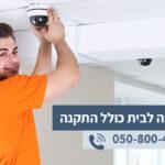 מצלמות אבטחה לבית כולל התקנה